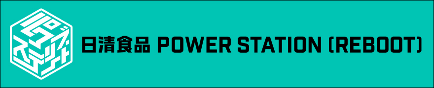 日清食品 POWER STATION[REBOOT]